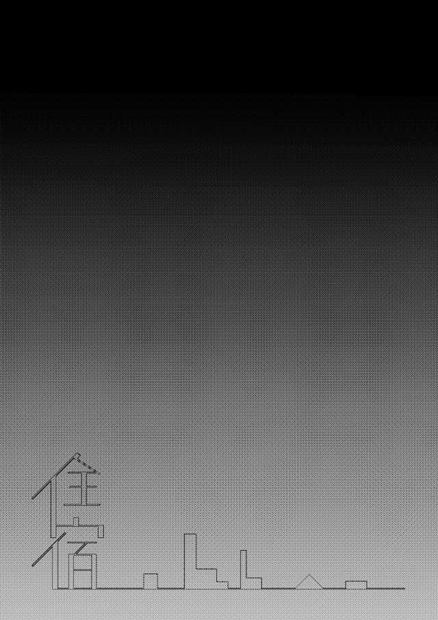 第23章-住宿