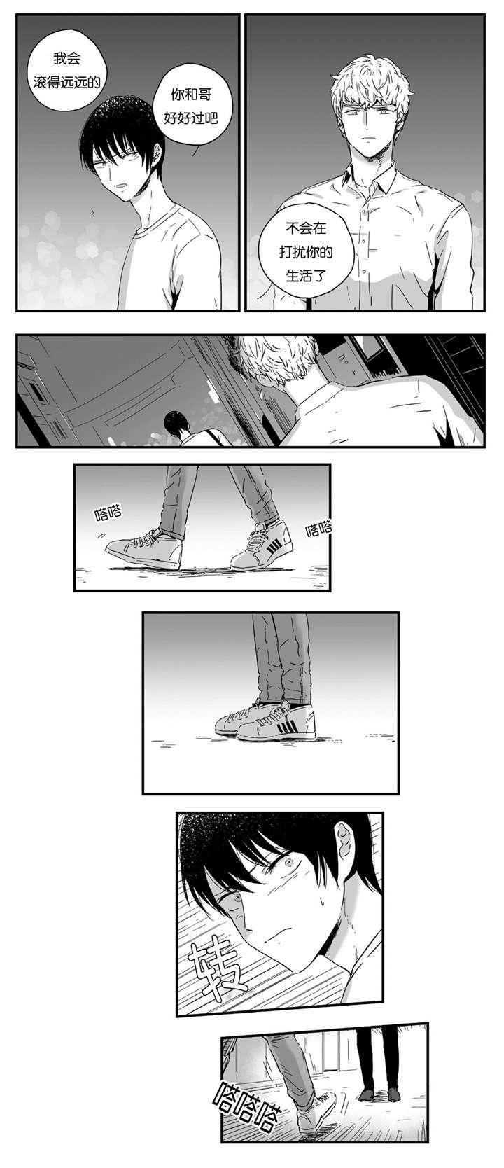 第10章-目击过后/如此讨厌我的话