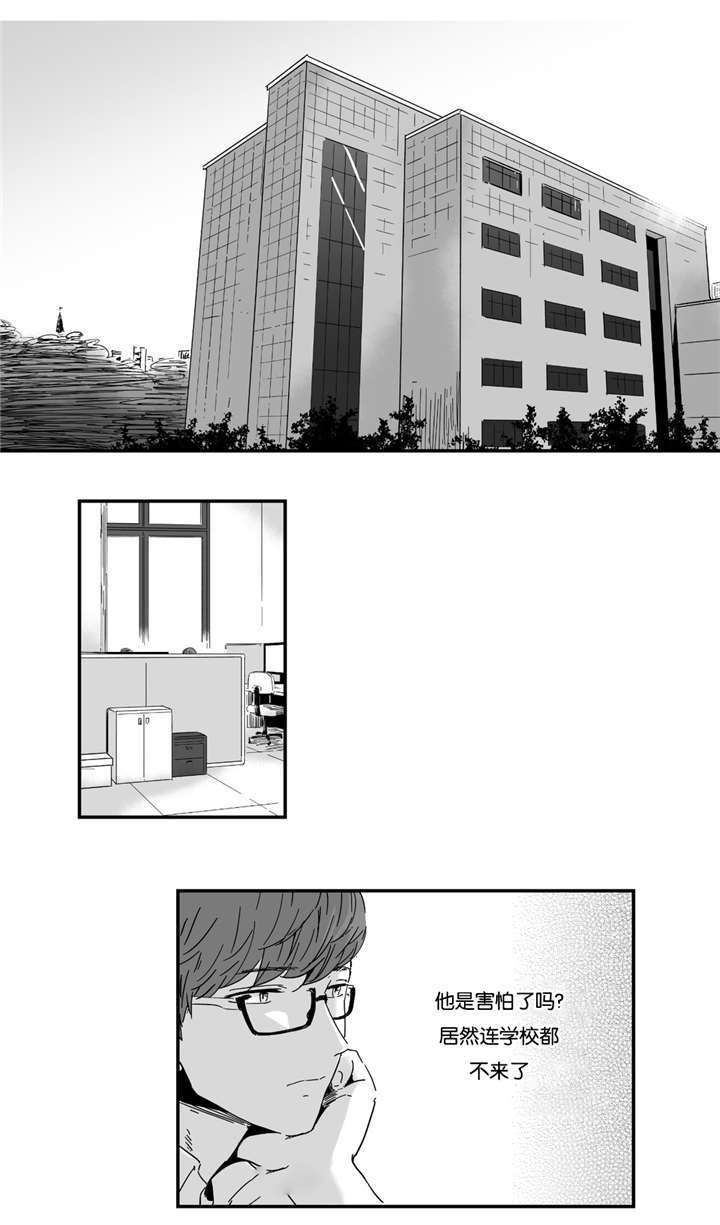 第13章-目击过后/如此讨厌我的话